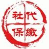 深圳分公司员工社保代缴,深圳企业员工社保代理
