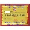重庆在哪里办理行业十大品牌证书