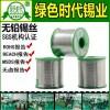 萍乡低温锡线价格,环保焊锡丝批发,无铅锡条【绿色时代供应】