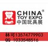 2019上海毛绒玩具展上海十月玩具展展会价格