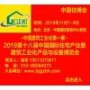 2019中国住博会第十八届住宅产业暨建筑工业化产品设备博览会