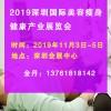 2019深圳国际美容瘦身健康产业展览会
