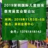 2019深圳国际儿童创客教育展览会暨论坛