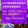 2019深圳国际家庭医疗及眼部保健展览会