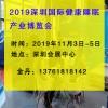 2019中国深圳国际健康睡眠产业博览会