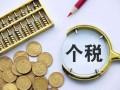 新个税法下年终奖如何计税?可自行选择按月分摊 (1)