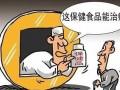 """一年吸金39亿""""酸碱平""""涉虚假宣传, 调查组进驻河北华林 (1)"""