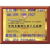 在哪申报办理中国行业十大品牌证书