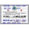 中国315诚信品牌证书申请申报资料