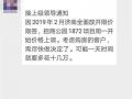 重磅:山东济南楼市取消限价? (1)