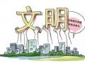 2018年文明城市年度测评结果出炉:济南、青岛双双进入前五名 (1)