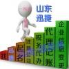 广饶大王代理工商注册更便宜的单位怎么联系