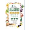2019中国国际食品餐饮博览会
