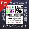 中琅农药二维码批量打印软件