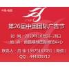 2019年第26届中国国际广告节_南昌广告四新展会
