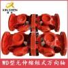 WD无伸缩焊接式万向联轴器