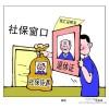 广州代办五险一金,代缴广州社保,广州社保外包,广州社保代理
