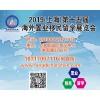上海十五届海外置业移民留学展览会报名处