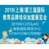 2019上海】国际教育机构品牌培训连锁加盟展