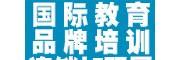 展会展览会2019上海教育培训加盟秋季展