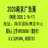 2020广告展南京广告展