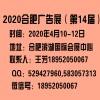 2020广告展/合肥广告展/合肥LED展