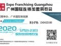 2020第四届广州国际连锁加盟展览会