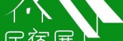 2020中国国际民宿文旅酒店产业博览会