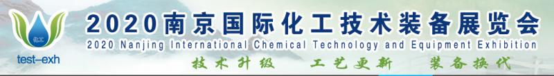 2020南京国际化工技术与装备展览会