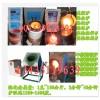 70公斤(kg)熔金炉、融化金粉、金块的中频电炉