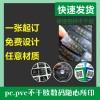 上海不干胶标签