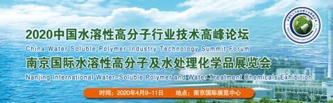 2020中国水溶性高分子行业高峰论坛暨展览会