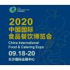 2020长沙国际食品餐饮博览会