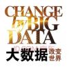2020亚洲首选展会(北京)国际大数据产业博览会
