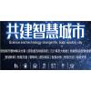2020中国新闻(北京)国际智慧工地装备展览会