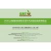 2020上海国际茶叶产业博览会