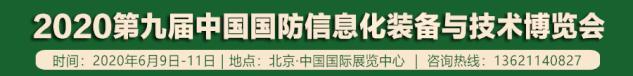 2020第九届中国国防信息化装备与技术博览会