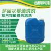 芯片焊前锡膏清洗,水基清洗剂W3200,合明科技