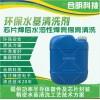 芯片焊后水溶性焊膏锡膏清洗,合明科技水基清洗剂W3200