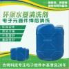 电感器件焊后除助焊剂锡膏,水基清洗剂W3000,合明科技