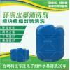 光模块通讯模块焊接除锡膏水基清洗剂W3000D,合明科技