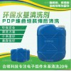 半导体芯片清洗剂 POP堆叠芯片清洗 合明科技
