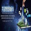 2020新资讯(北京)智慧城市技术与应用产品展览会