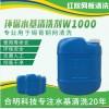 丝网焊锡膏残留水基环保清洗剂W1000,合明科技