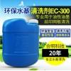 油墨水基清洗剂 清洗油性油墨印刷板水基型EC-300