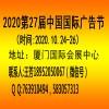2020年厦门第27届中国国际广告节