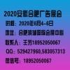 2020安徽广告展会/合肥