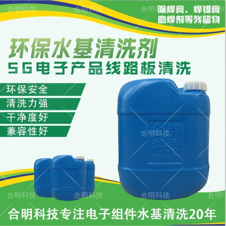 5G电子产品线路板清洗剂,合明科技,QQ截图20190903130110