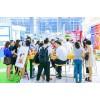 2020中国大健康博览会