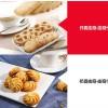 供应无糖饼干代工OEM/杂粮饼干OEM代工生产厂家